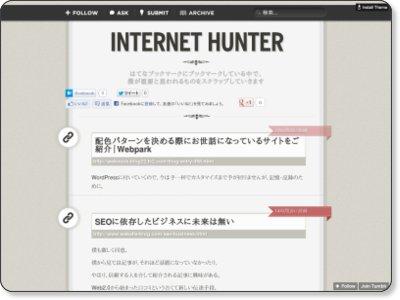 Tumblrでネット関連情報を流し始めました。