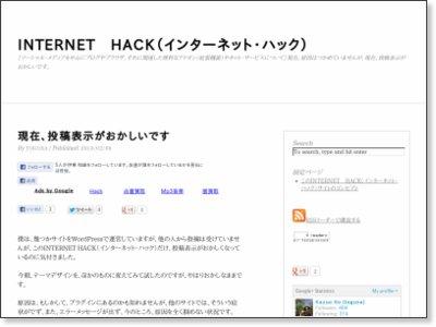 「このINTERNET HACK(インターネット・ハック)サイトのコンセプト」を書きました