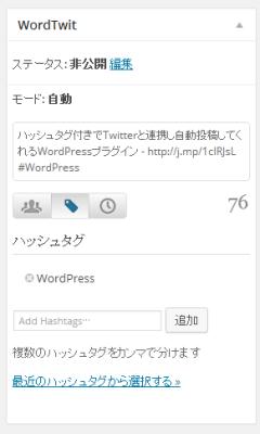 ハッシュタグ付きでTwitterと連携し自動投稿してくれるWordPressプラグインまとめ01
