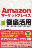 私はこの本でAmazonで本を売りました