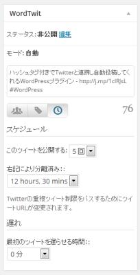 ハッシュタグ付きでTwitterと連携し自動投稿してくれるWordPressプラグインまとめ02