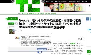 OGPが設定され、Facebookにユーザーのコメント入りでニュースフィードに投稿できるようになっているサイトの様子