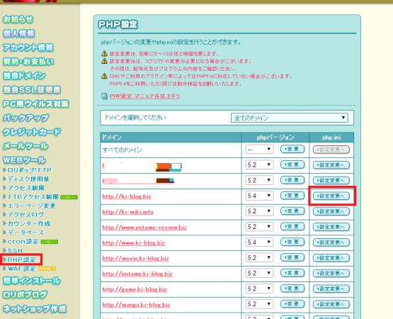 ロリポップ!ユーザー専用ページ - PHP設定