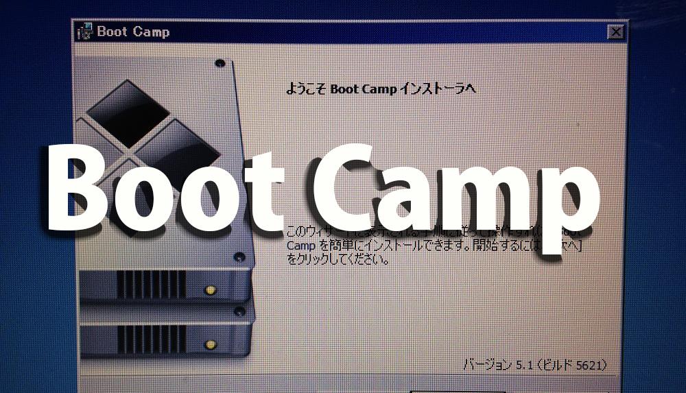 Boot Campを使ってWindowsをインストールする for Mac