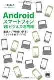 [書評]一条真人「Androidスマートフォン「超」ビジネス活用術」