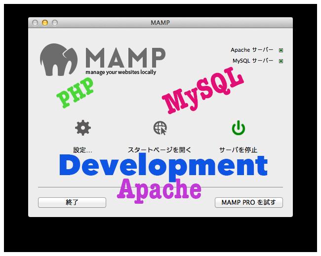 MAMPのインストール、設定、使い方 for Mac