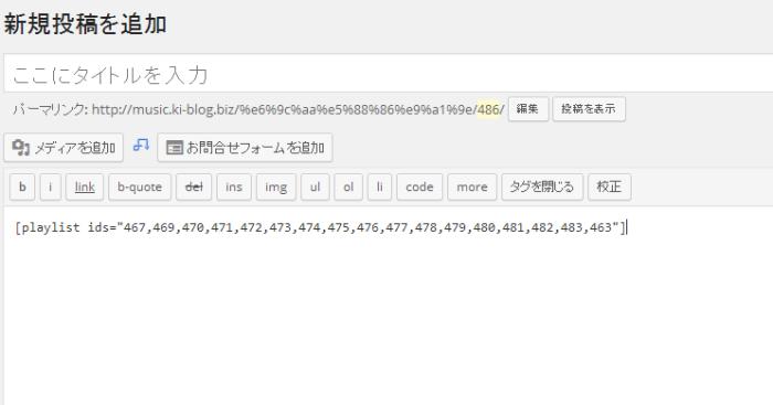 新規投稿を追加 ‹ Ki,Kazuo ItoまたはTogusaの音楽のある生活 — WordPress (5)