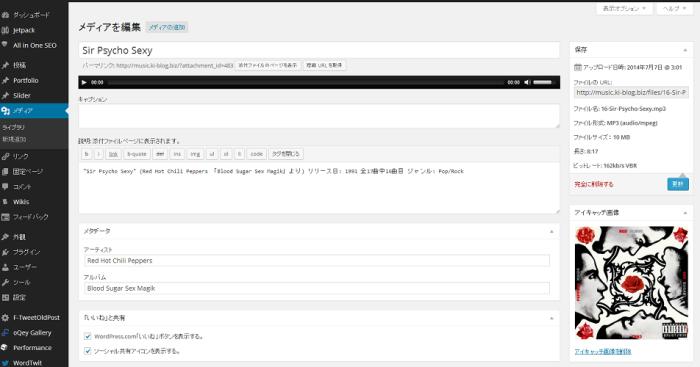 メディアを編集 ‹ Ki,Kazuo ItoまたはTogusaの音楽のある生活 — WordPress