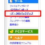 FC2 ブログ からWordPressへデータを移行する方法:手順、その1