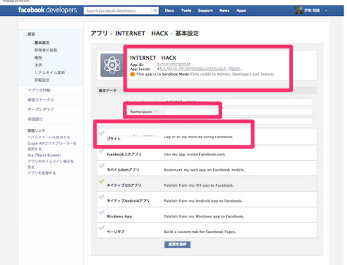 基本設定-_Facebook_Developers