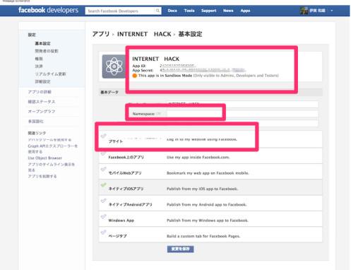 基本設定-_Facebook_Developers